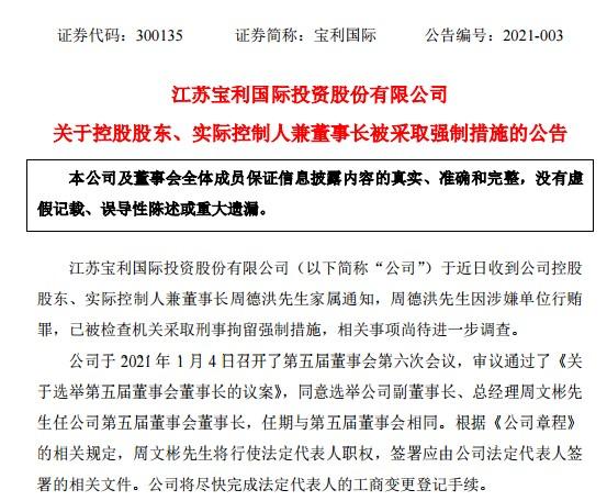 电银付安装教程(www.dianyinzhifu.com):宝利国际实控人周德洪涉嫌单元行贿罪被刑拘,《持股质押比》例高达近80%!去年前三季度净利下滑超9成 第1张