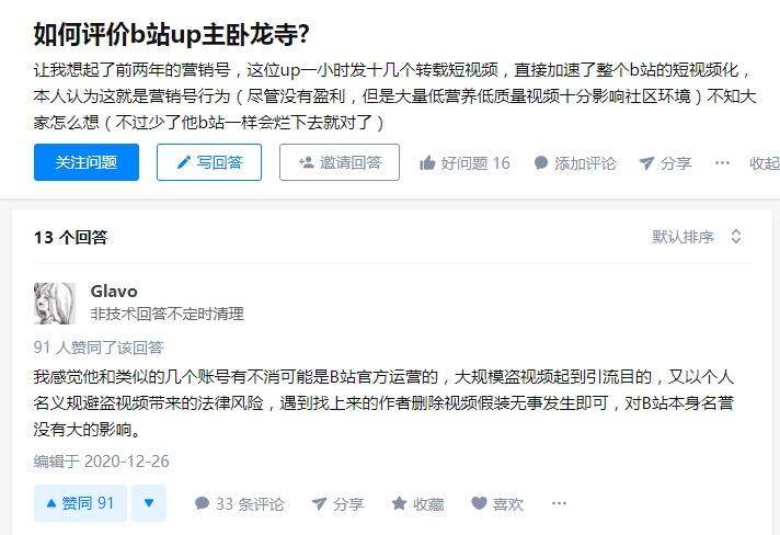 usdt手机钱包(www.caibao.it):营销号攻陷B站 谁的责任?