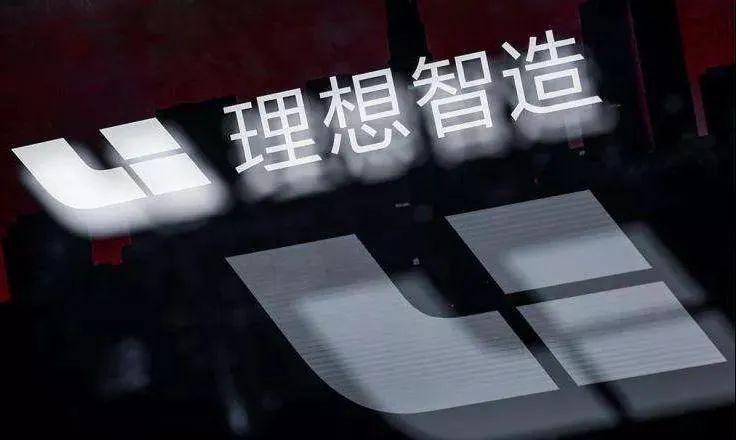 usdt支付接口(www.caibao.it):理想汽车,距离理想另有多远? 第2张