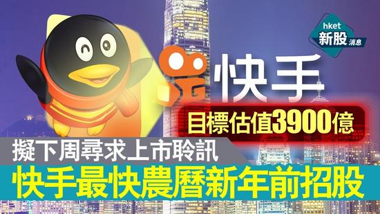 新闻称 这家发展迅速的公司计划下周在香港寻求上市听证会 目标估值为500亿美元