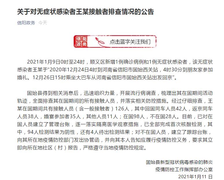 河南固始通报北京无症状感染者接触者排查情况:共接触126人