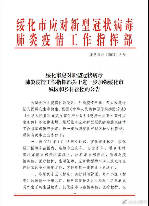 黑龙江绥化各小区封闭管理 餐饮、休闲娱乐场所暂停营业