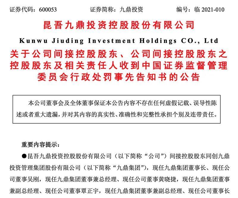 没收5亿元,罚款1亿元!九鼎集团董事长吴刚利用5个证券账户交易被查
