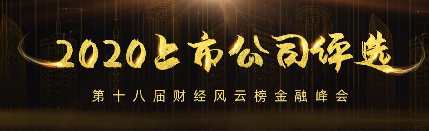 """""""第18届中国财经风云榜之上市公司评选奖项""""榜单正式揭晓(附名单)"""