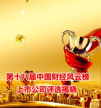 第十八届中国财经风云榜上市公司评选揭晓