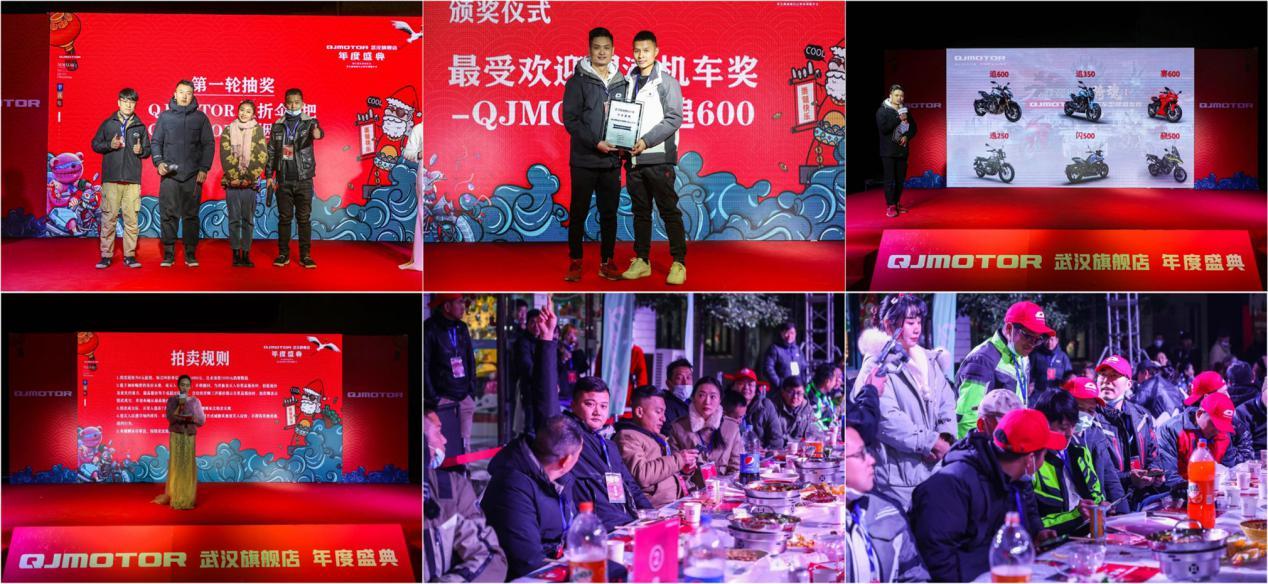重启信心,探路未来:QJMOTOR武汉年度盛典精彩回顾