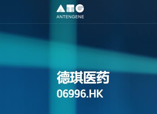 德琪医药-B(06996-HK)ATG-010联合R-GDP治疗RRDLBCL的全球性2/3期研究于中国的IND申请获批