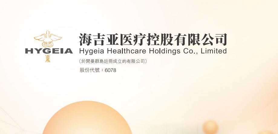 海吉亚医疗(06078-HK)拟购民营营利性三级综合医院