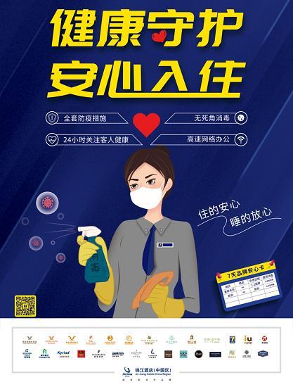 """2021年春节,7天酒店引领""""酒店过年""""新风尚"""