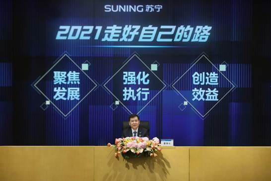 2021年目标正式提上日程:聚焦零售的苏宁会有哪些大动作
