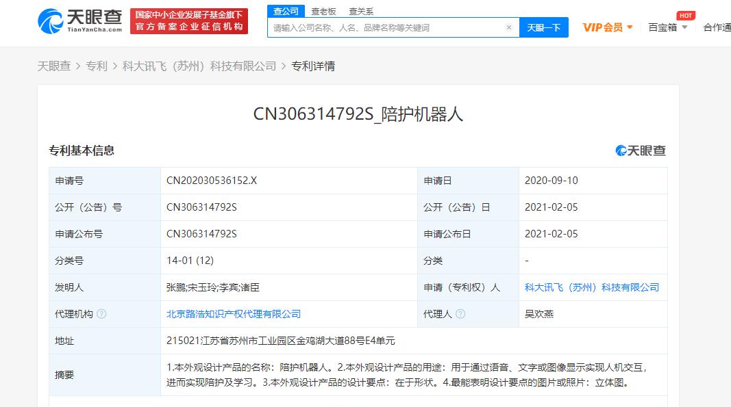 """科大讯飞公开多条""""陪护机器人""""的外观专利"""
