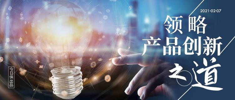 洞开市场,一家大中型财险公司的产品创新方略
