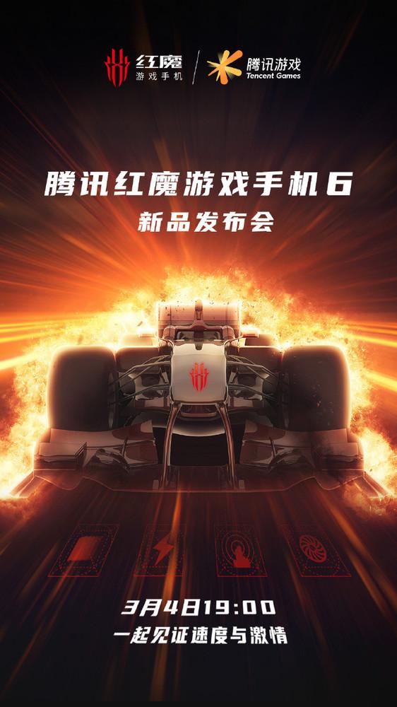 腾讯红魔游戏手机6发布会官宣 3月4日晚19点正式亮相