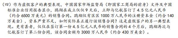 """亿航恐成牛年""""瑞幸"""" 遭做空股价跌近7成 盈利难题待解"""