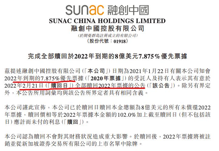 融创中国公告称已完成赎回8亿美元7.875%优先票据