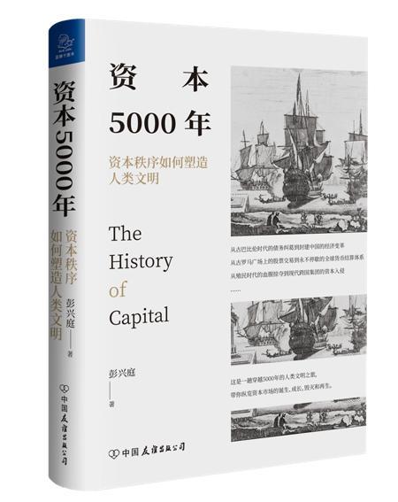 资本5000年:资本秩序如何塑造人类文明?