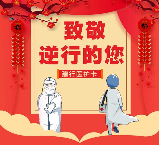 建行重庆市分行医护卡新春诸多优惠致敬医护人员