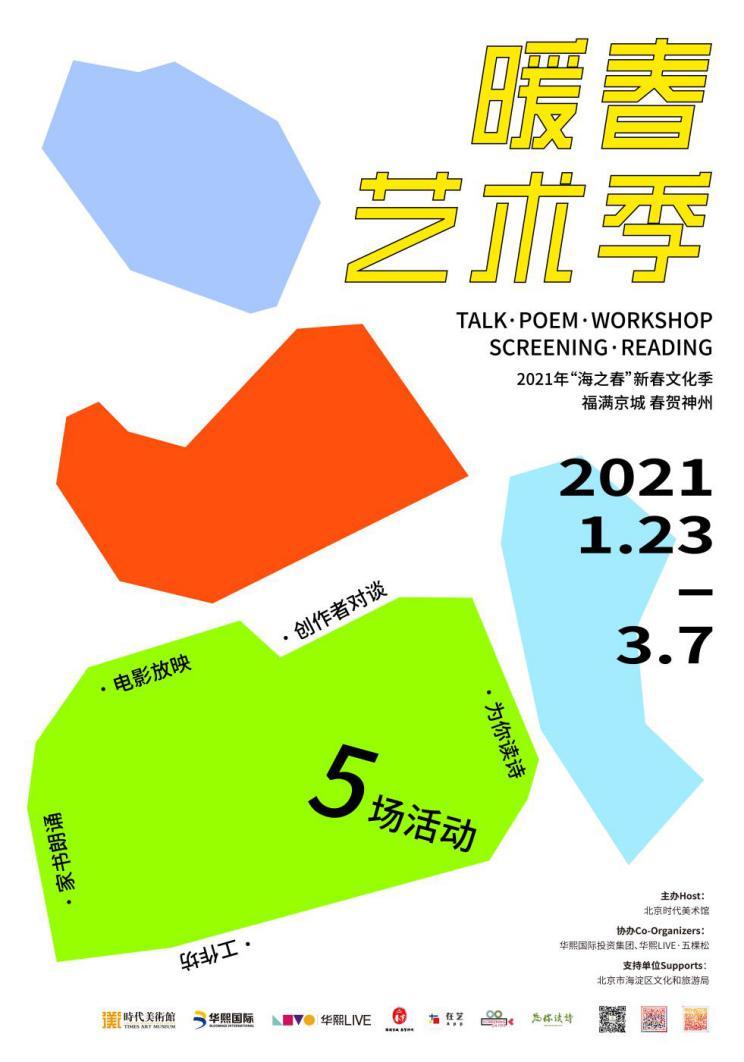 点亮初春的希望 北京时代美术馆2021暖春艺术季火热进行中