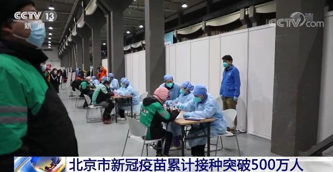 北京市新冠疫苗累计接种突破500万人
