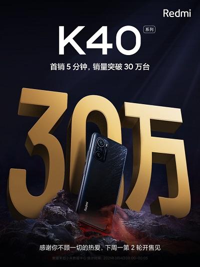 Redmi K40系列首销5分钟破30万台 旗舰焊门员实至名归