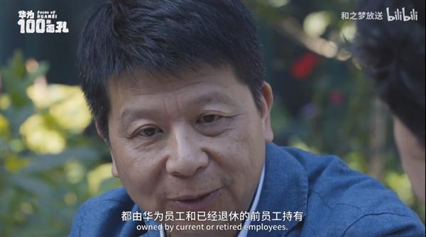 华为轮值董事长郭平:任正非曾很长一段时间对华为名字不满意