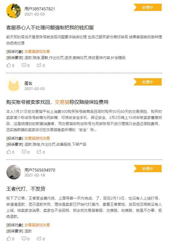 """李炳津的""""管理之术"""":交易猫藏猫腻 退费难、隐私泄露何时休   互联网315进行时"""