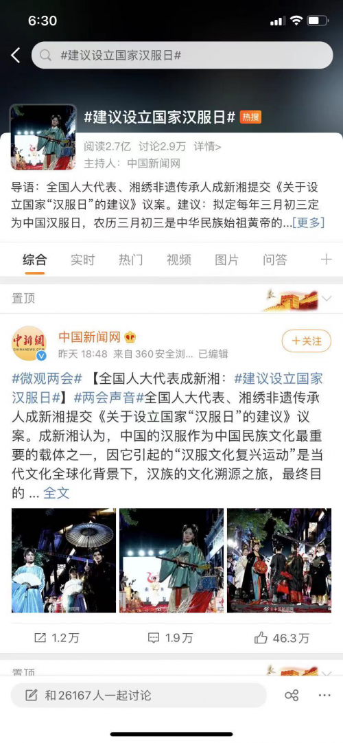 成新湘调研文化企业盘子女人坊两会建议设立国家汉服日