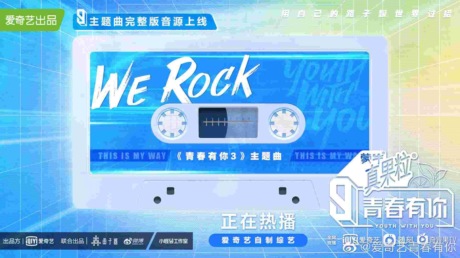 《青春有你3》主题曲《We Rock》上热搜!还记得摇滚史上名曲《We Will Rock You》的演唱者吗?