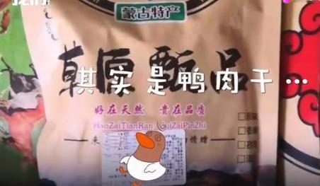 主播卖的牛肉干实为鸭肉干:如何防止上当受骗?