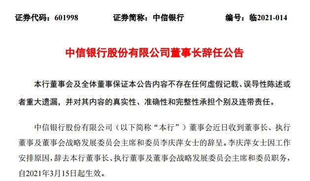 """中信银行董事长李庆萍辞职 集团""""一把手""""朱鹤新将出任坐阵"""