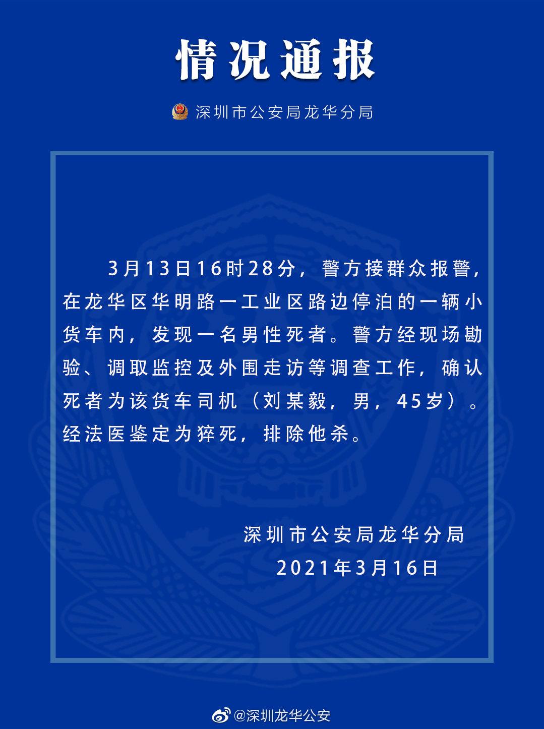 网传货拉拉司机被杀,深圳警方:司机系猝死,排除他杀