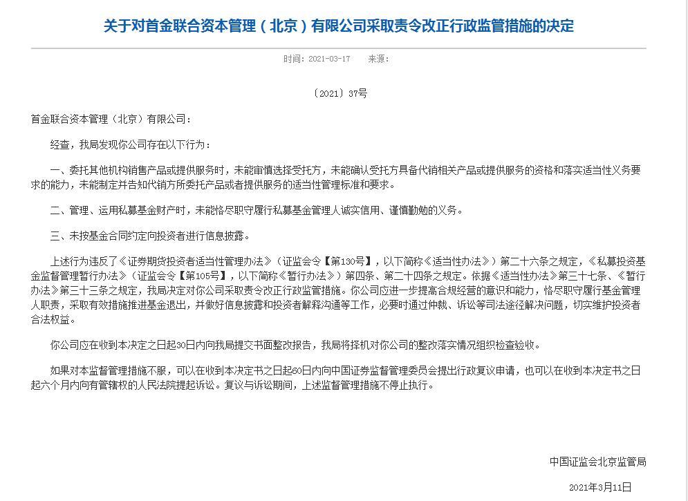 又一轮处罚风暴北京证监局出手 3月以来5家私募多项违规遭处罚