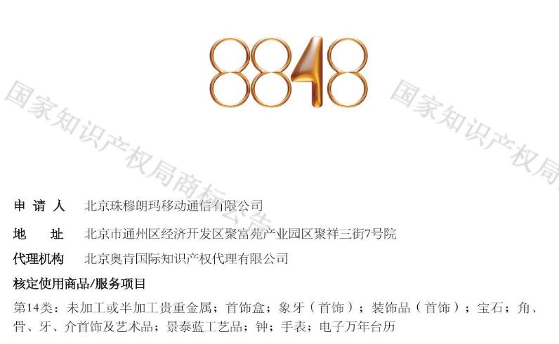 203233882 - 例?数字怎么申政治军事书籍珠穆朗玛公司提供了经典案