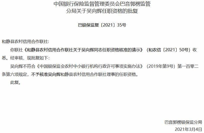 个人及家庭财务不稳健 和静县农信联社一拟任理事任职被否