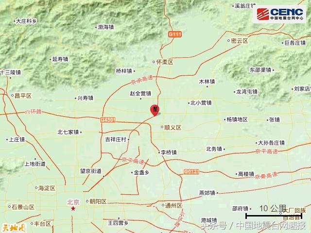 北京顺义区发生2.3级地震 2021北京地震最新消息今天