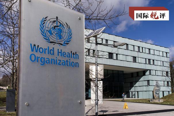 国际锐评丨世卫病毒溯源报告抽了美西方造谣者一记耳光