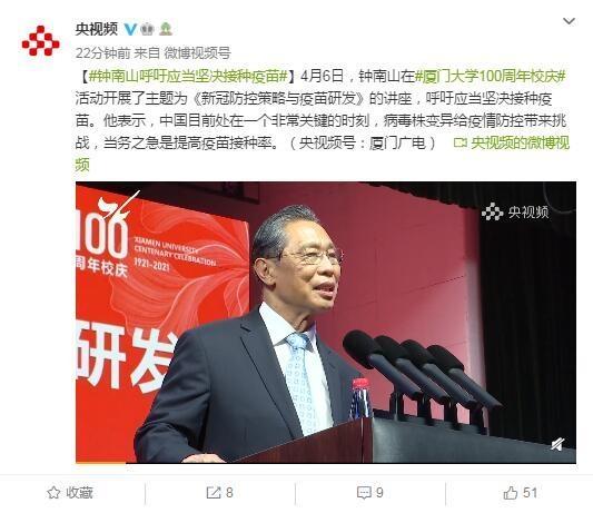 钟南山呼吁应当坚决接种疫苗:病毒株变异给疫情防控带来挑战