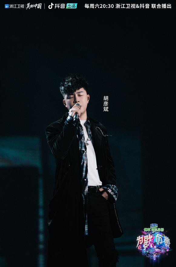 《为歌而赞》张碧晨小鬼打破自身标签,歌唱家廖昌永带来殿堂级舞台