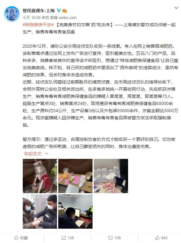 郭美美等75人售有毒减肥药案侦破,涉案金额超五千万!
