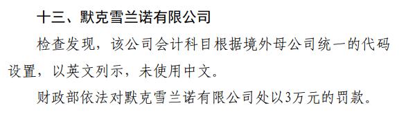 """默克雪兰诺公司""""会计科目未使用中文""""被罚"""