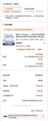 苏宁易购以旧换新最新版上线 宣称新品最快1小时到手