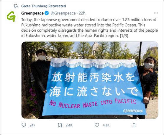 瑞典环保少女态度含糊回应日本事件 粉丝:令人失望