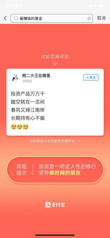 """新基民在支付宝搜""""最赚钱的基金""""? 支付宝:直接""""劝退""""!"""