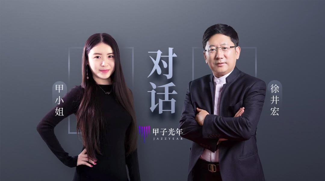 """甲小姐对话徐井宏(5):什么是检验""""组织""""的标准?"""