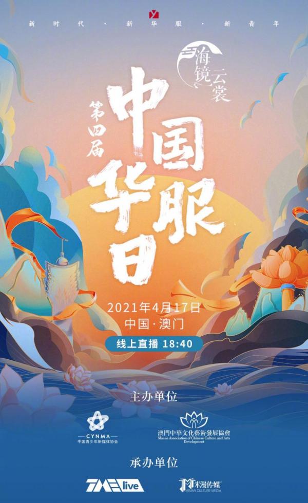 酷我音乐火热开启中国华服日秀典直播预约,李玉刚霍尊唱最美国风