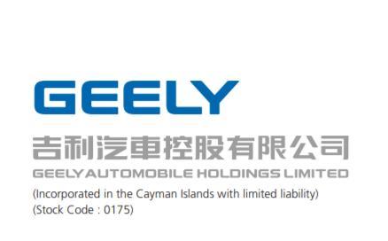 吉利汽车(00175-HK)高端电动车或寻求海外上市