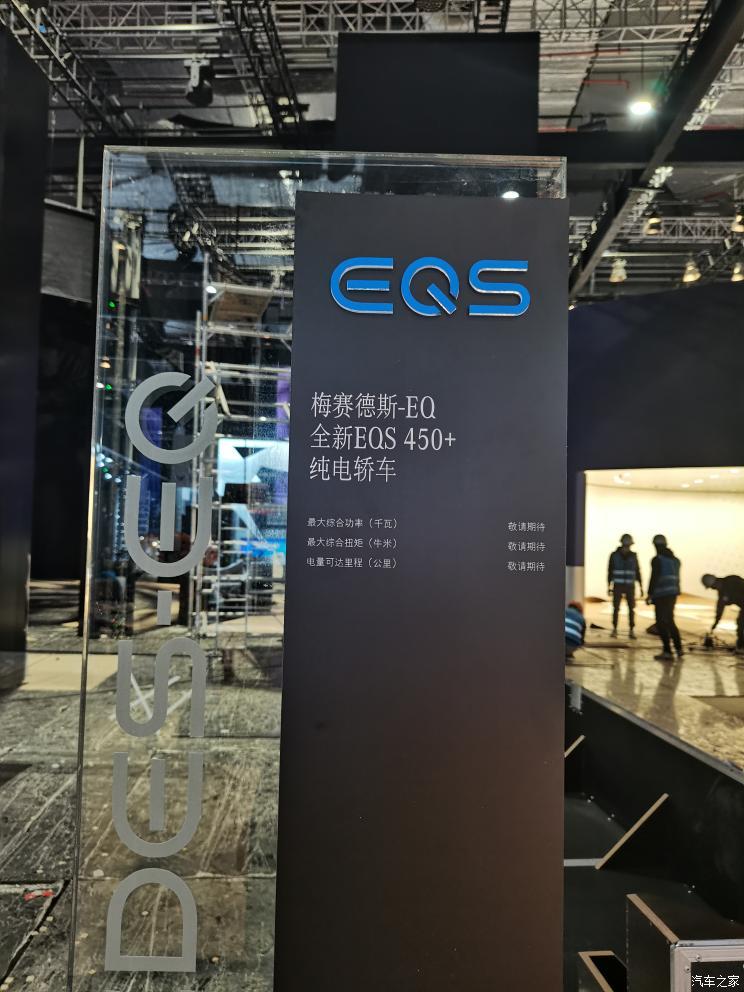 2021上海车展探馆:奔驰EQS即将亮相