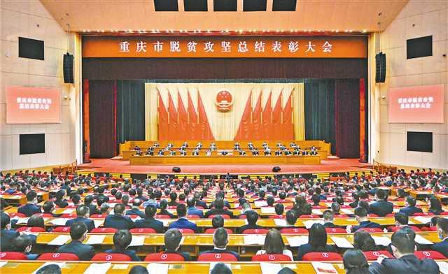 重庆市脱贫攻坚总结表彰大会召开 重庆永辉获脱贫攻坚先进集体表彰