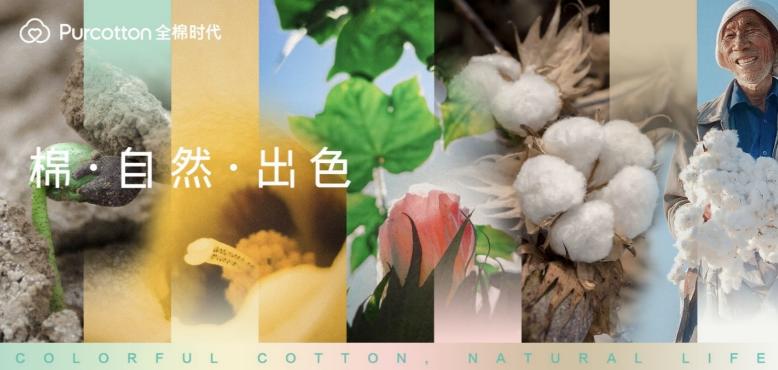 """全棉时代联合COLORO?首次发布""""棉""""主题色号,演绎棉的本真之色"""