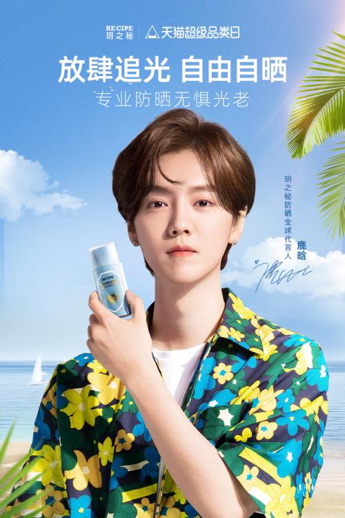 玥之秘x天猫超级品类日,引爆夏日防晒品热销风潮